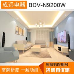 Sony/索尼 BDV-N9200WL 3D蓝光 5.1声道 蓝牙 家庭影院 /音响组合