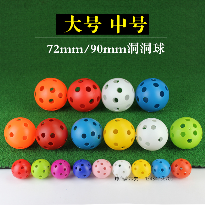 Golfers holding hole, elastic ball, porous ball, pick ball, indoor practice ball, multi-color, customizable color
