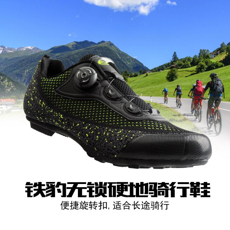 铁豹无锁硬底休闲骑行鞋男女硬底鞋助力山地公路自行车鞋夏季透气
