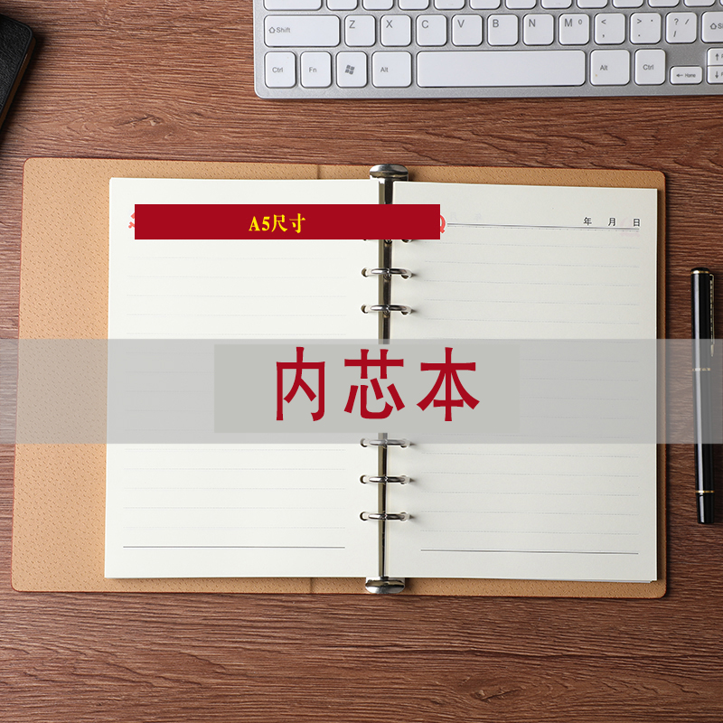 A5 Party member learning notebook loose leaf inner core three meetings one lesson Party committee central group learning notes B5 work manual