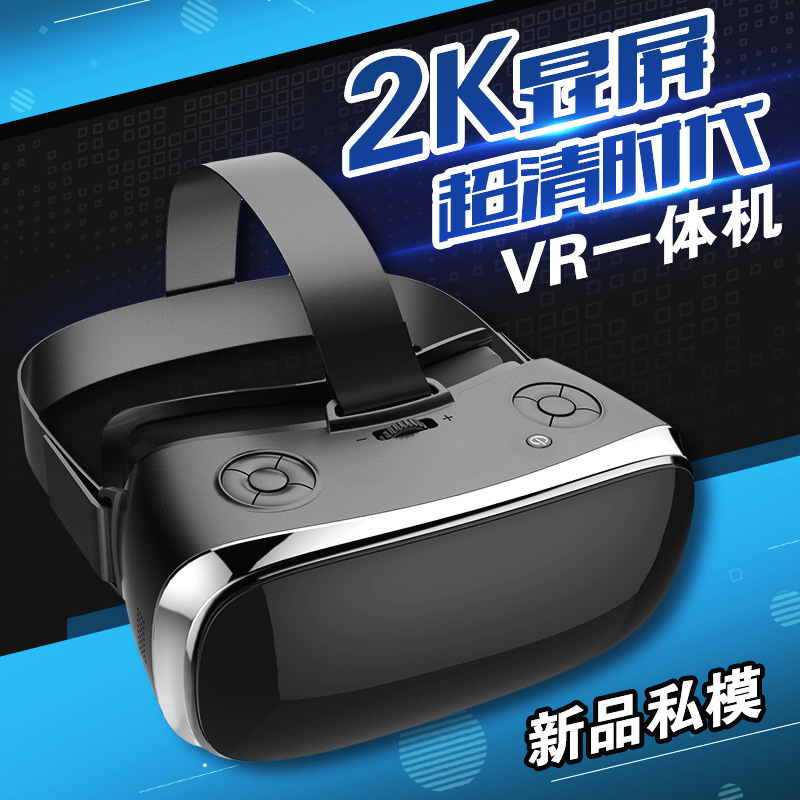 Virtual reality headwear 3D game glasses helmet integrated machine glasses 3D Movie Visual life experience