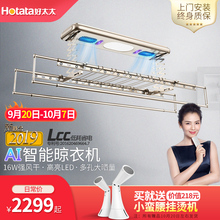 Good Wife Electric Clothes Hanger Balcony of Household Intelligent Remote Control Lifting and Telescopic Clothes Hanger