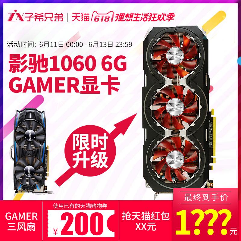 影驰 GTX1060显卡网友爆料,优缺点评价