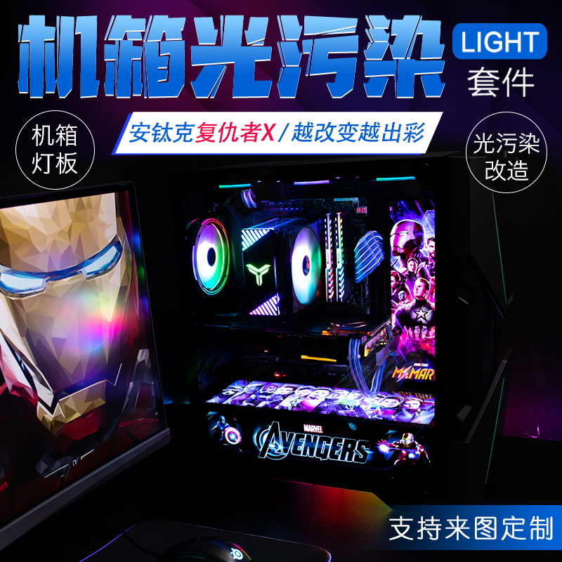 安钛克DA601 复仇者X 机箱灯板 机箱改装 幻彩灯板 复仇者X灯板