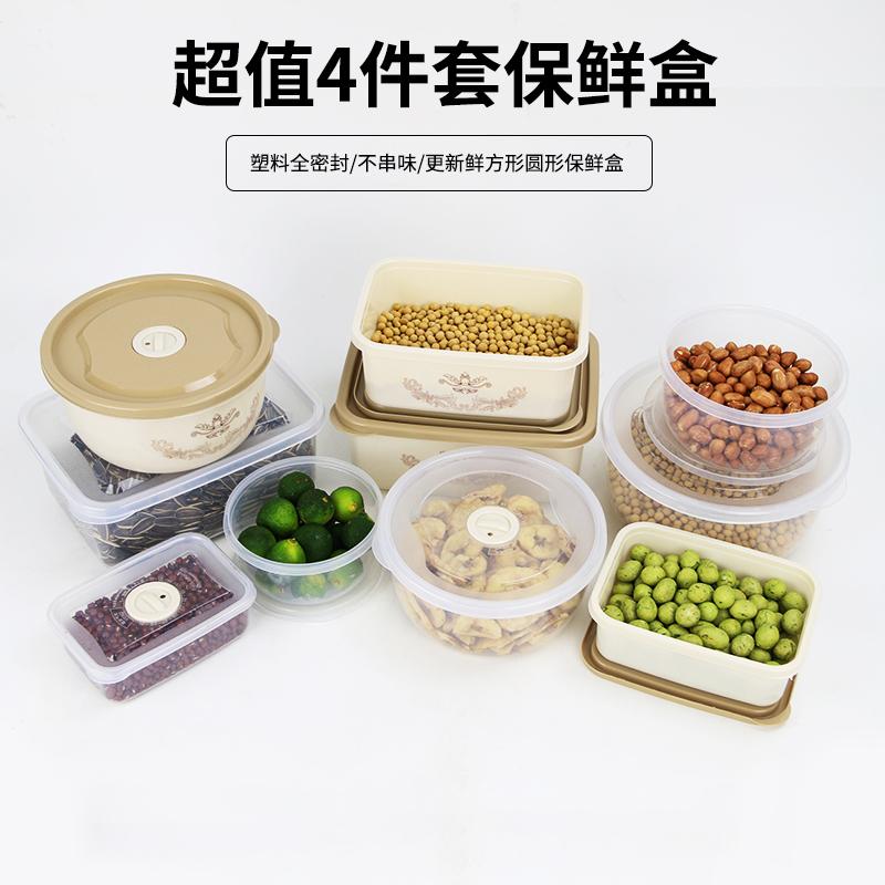 廚房塑料食品保鮮盒4件套圓形餐盒飯盒便當盒家用冰箱密封收納盒