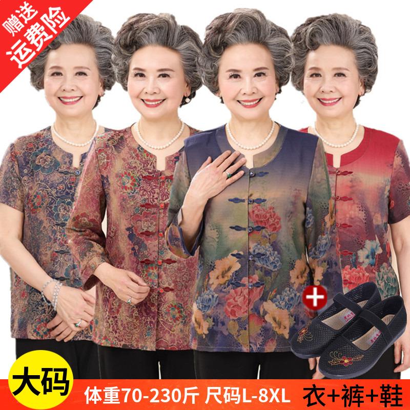 中老年人上衣服加肥加大码春夏女装衬衣衫妈妈奶奶两件套装200斤