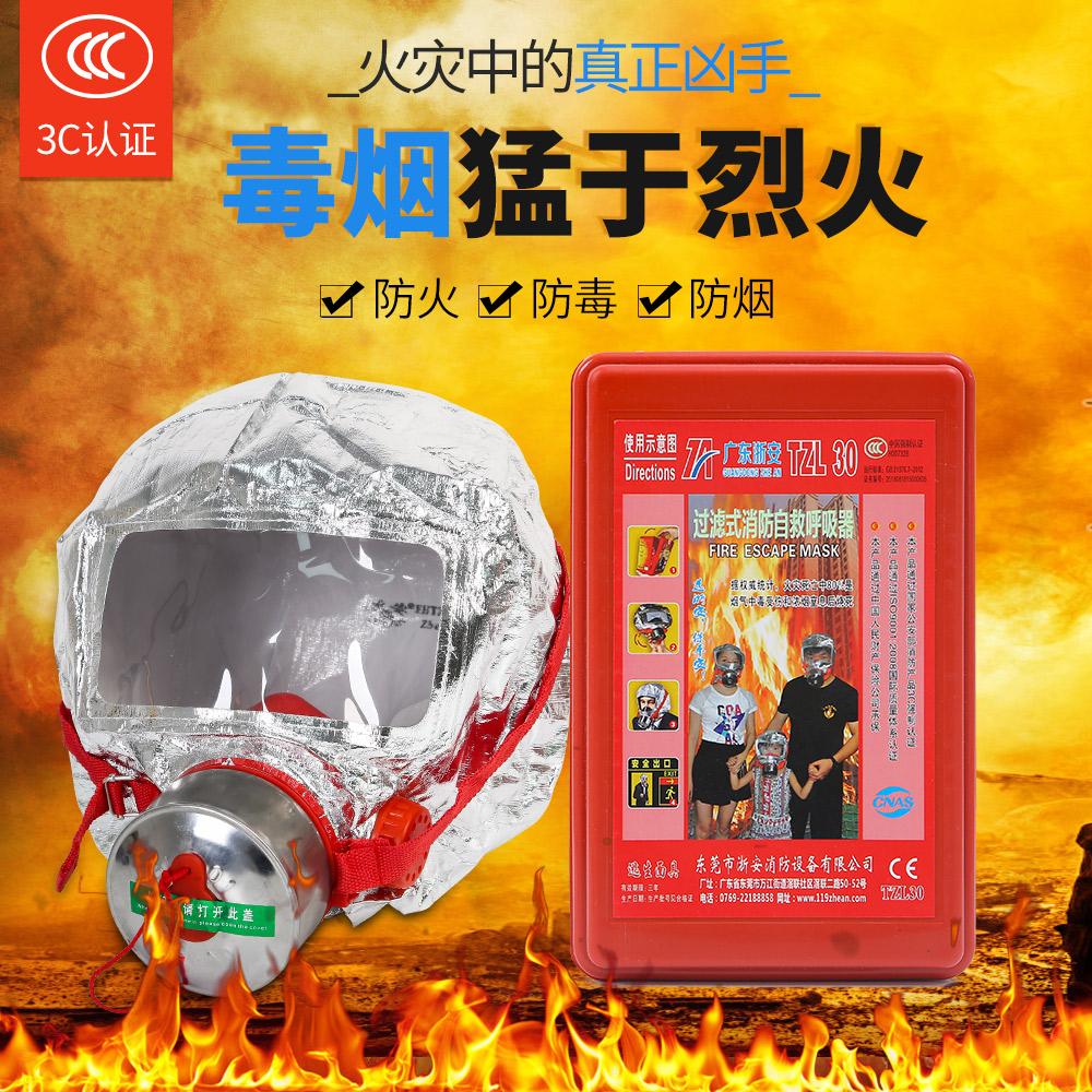消防面具火灾逃生面具防毒面具防毒面罩防烟面罩应急救生安全装备