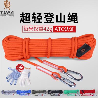拓攀户外登山绳安全绳攀岩绳救生绳子救援逃生绳索求生装备用品