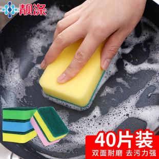 靓涤厨房抹布刷锅海绵擦百洁布不易沾油彩色去污清洁洗碗布40片