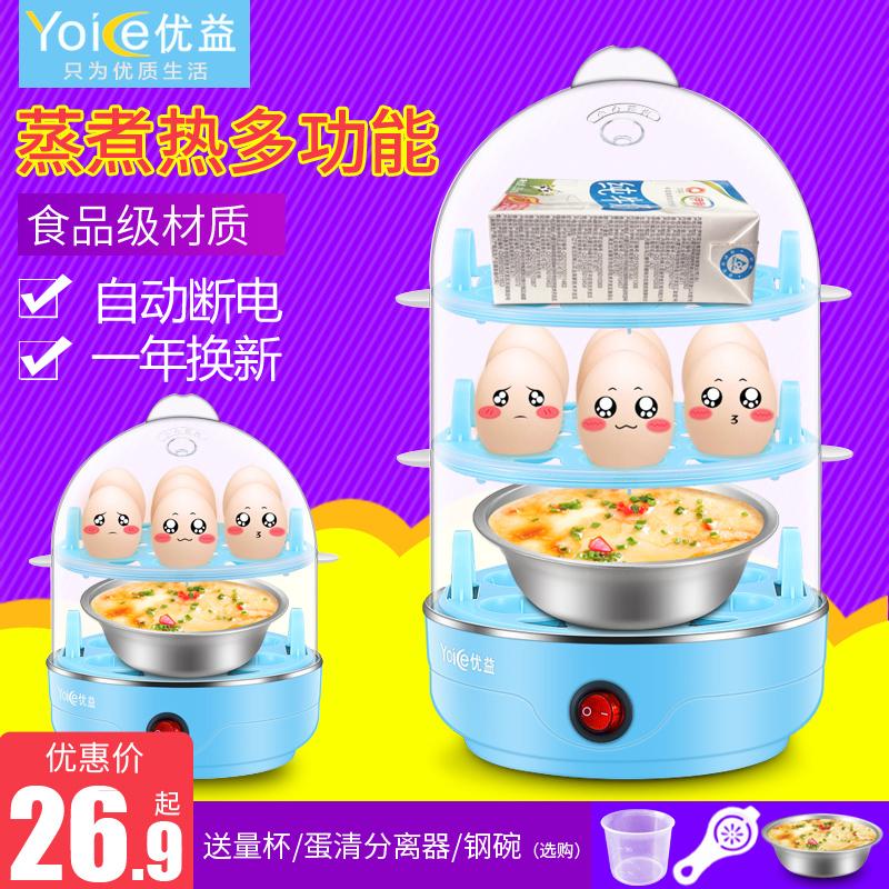 Отлично выгода пар яйцо автоматическая отключение электроэнергии двойной повар яйцо машинально многофункциональный мини один яйца суп небольшой домой 1 человек 2