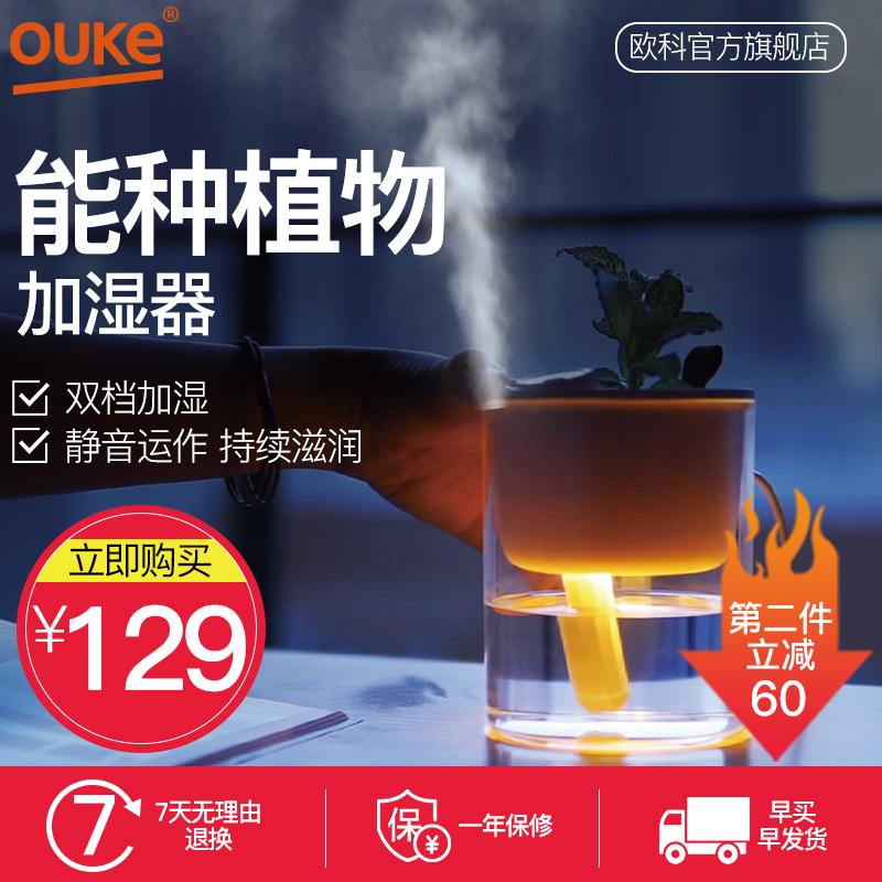[欧科电器旗舰店加湿器]ouke欧科空气加湿器家用静音可爱小月销量232件仅售129元