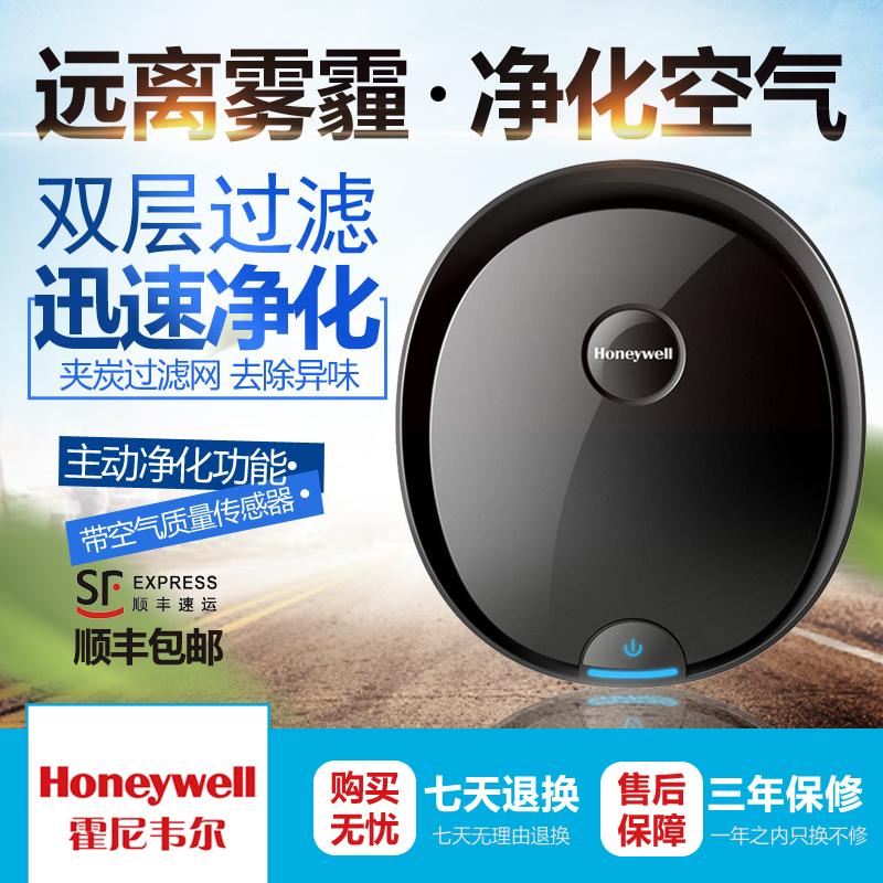[缘智汽车用品专营店车用氧吧,空气净化器]霍尼韦尔(Honeywell)车载空月销量2件仅售200元