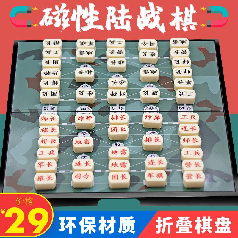 军旗陆战棋先行者儿童小学生益智2人大号陆军棋带磁性象棋二合一