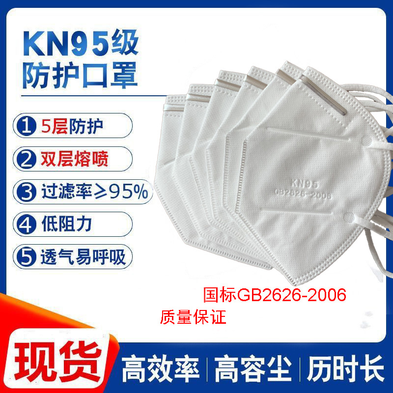 Kn95 protective mask 5 layers melt blown cloth independent packaging N95 mouth mask nose breathable droplets one time package