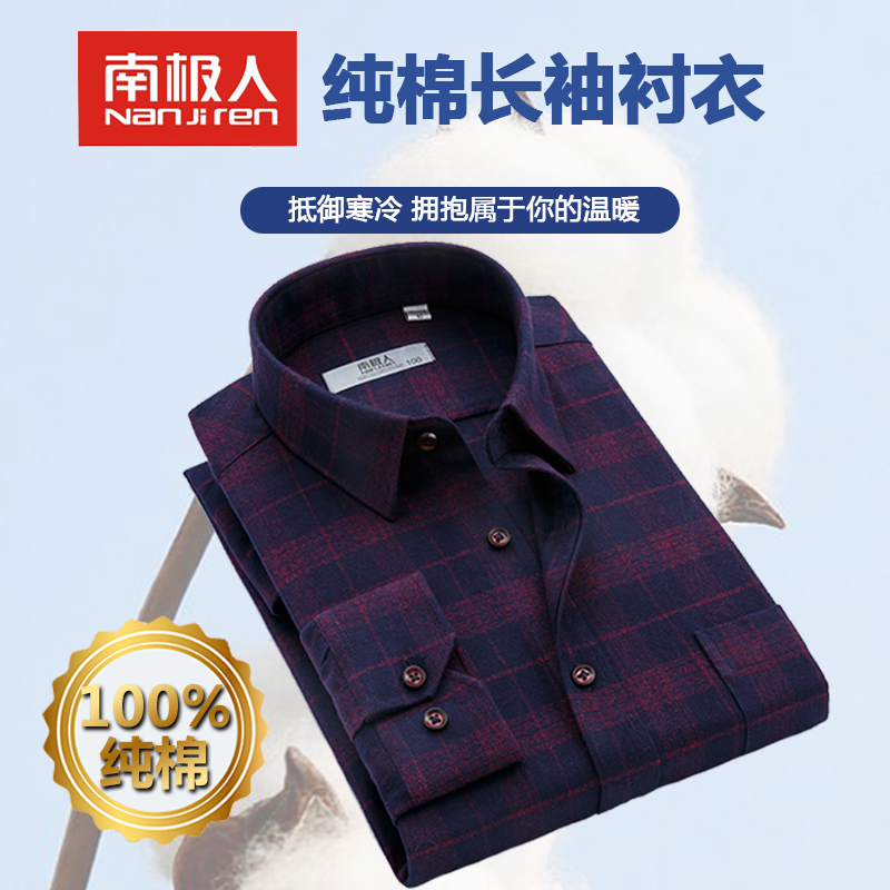Antarctic mens all cotton long sleeve shirt fall 2019 new cotton plaid shirt mens middle age loose top