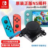 任天堂原装Switch摇杆漂移NS方向杆JoyCon左右手柄摇杆ns维修配件