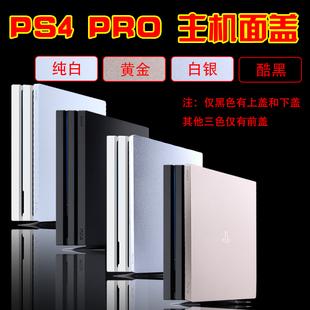 索尼PS4 Pro主机壳 PS4Pro机壳游戏机外壳 CUH-7015维修替换外壳