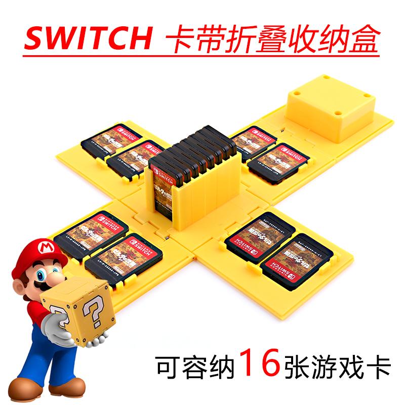 任天堂Switch卡带盒NS游戏卡盒收纳盒马里奥塞尔达折叠收纳卡带盒
