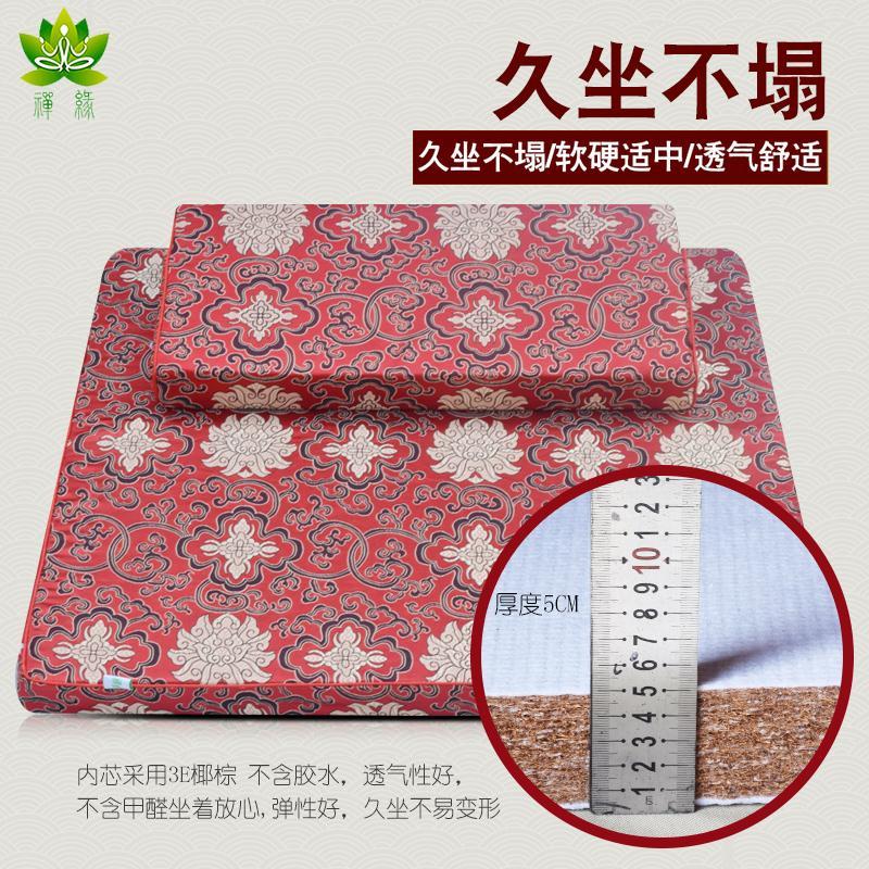 Подушки для медитации Артикул 558141496034
