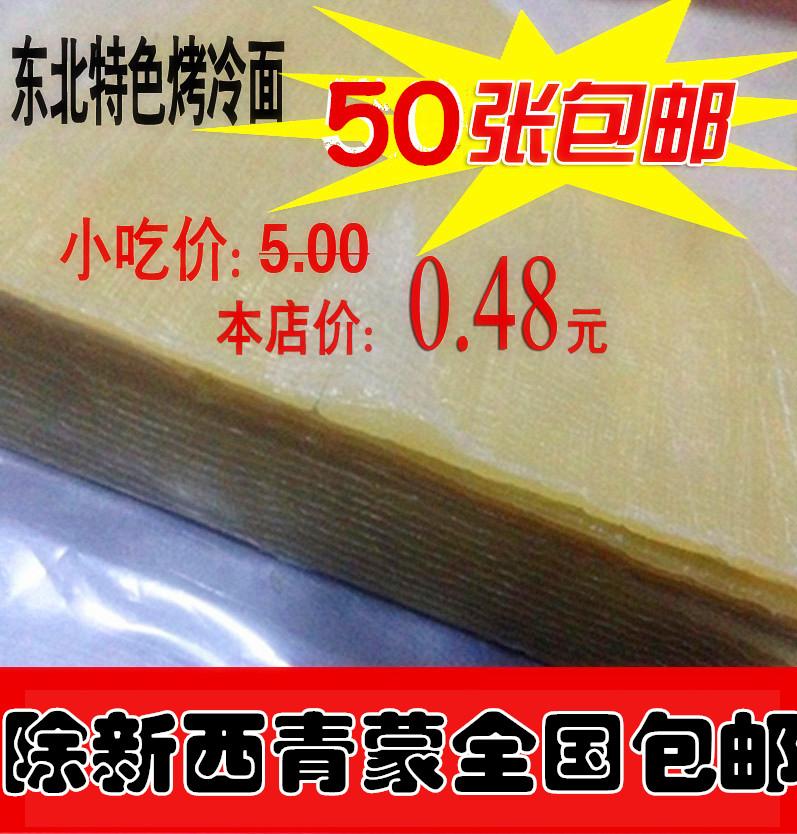 东北烤冷面片韩国街边特色小吃真空包装东北特产50张包邮