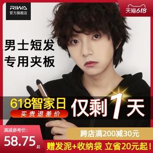 领【5元券】购买雷瓦卷发棒男士专用男直发短发夹板
