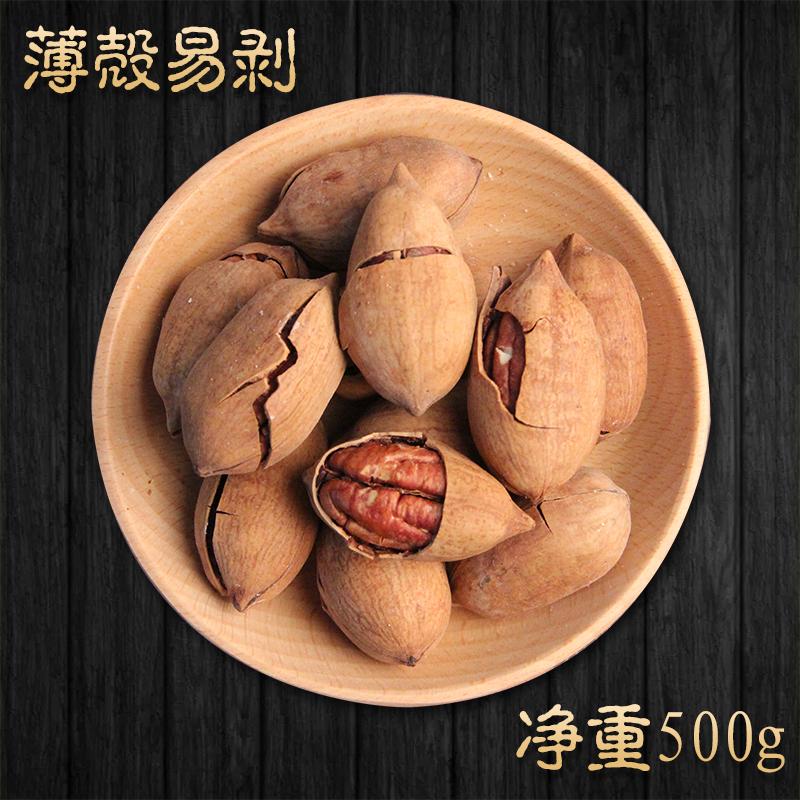 Cream flavor bigengguo 500g longevity fruit American hickory 5kg bulk full container bigongguo bigingguo nuts