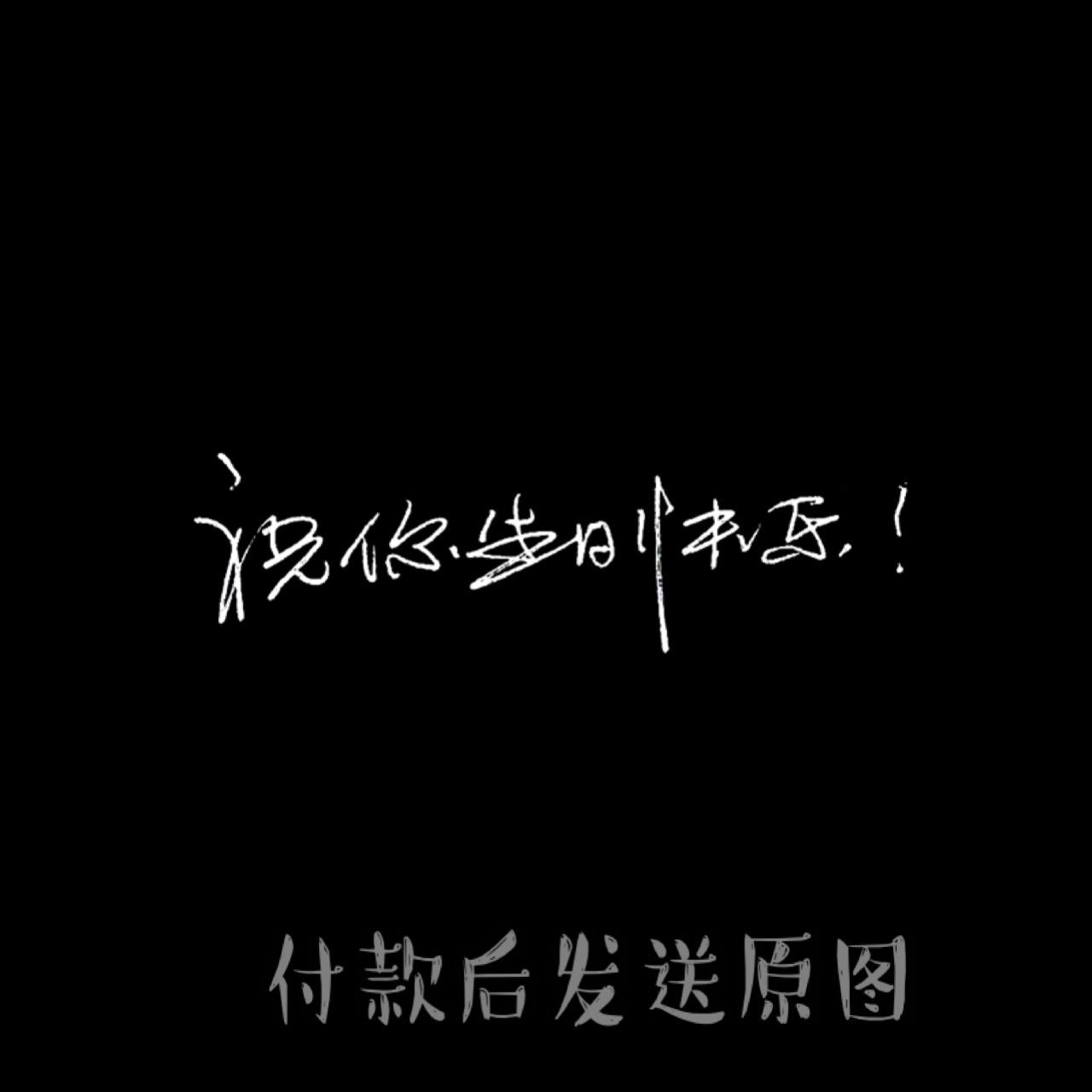 [个性手写手机壁纸手机背景 手写生日祝福 【祝你生日快乐】]