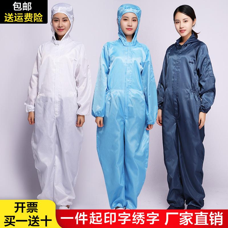 防尘服分体连体防静电衣服无尘喷漆防护食品厂工作服男蓝色女白色