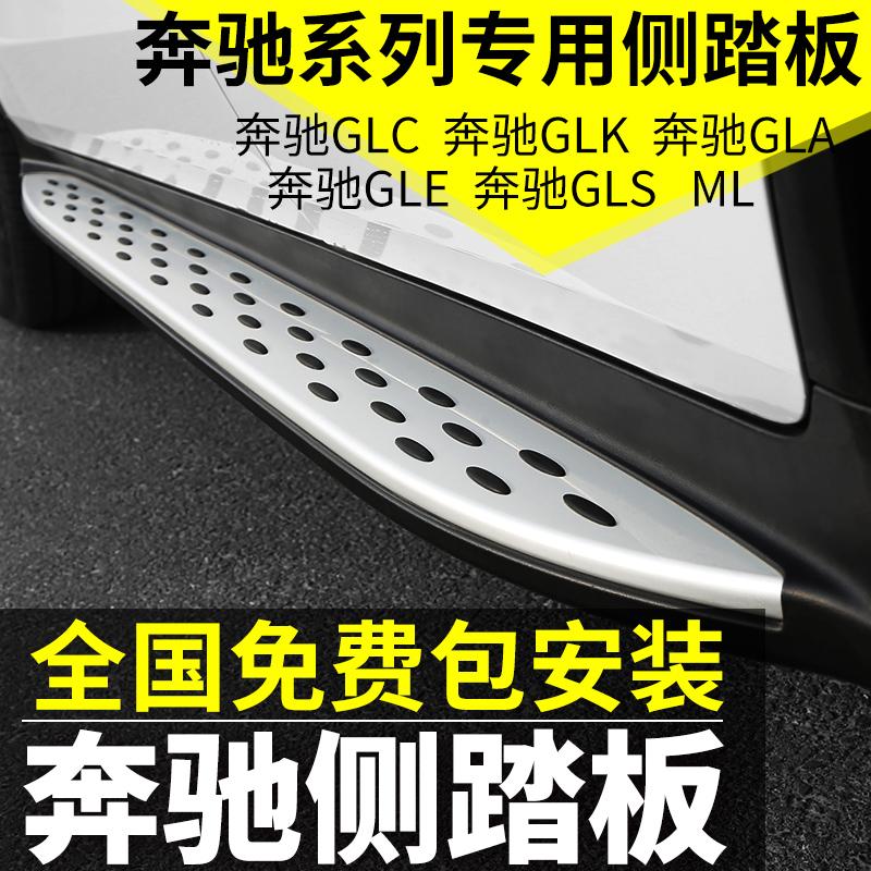 奔驰GLC踏板GLE320脚踏板GLS侧踏板ML/GLK300GLA200原厂改装配件