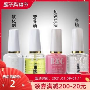 KDY护甲油亮油营养底油 软化剂  美甲指甲护理系列 15ML图片