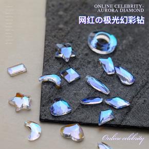 爆款美甲饰品极光透明幻彩平底钻水钻异形钻指甲装饰超闪爱心蝴蝶