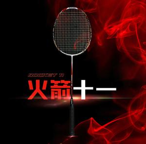国羽严选|杨晨大神的幸火箭11专业羽毛球拍全碳素超轻耐用攻守型