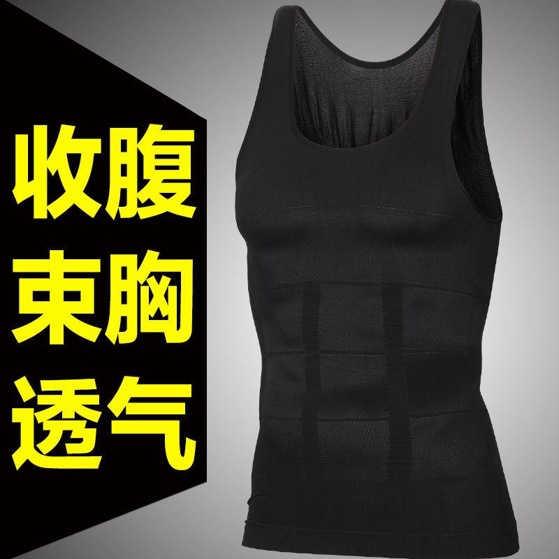 塑身衣男收腹背心定型塑型塑形束腰带胖子束身薄款束胸健身紧身衣