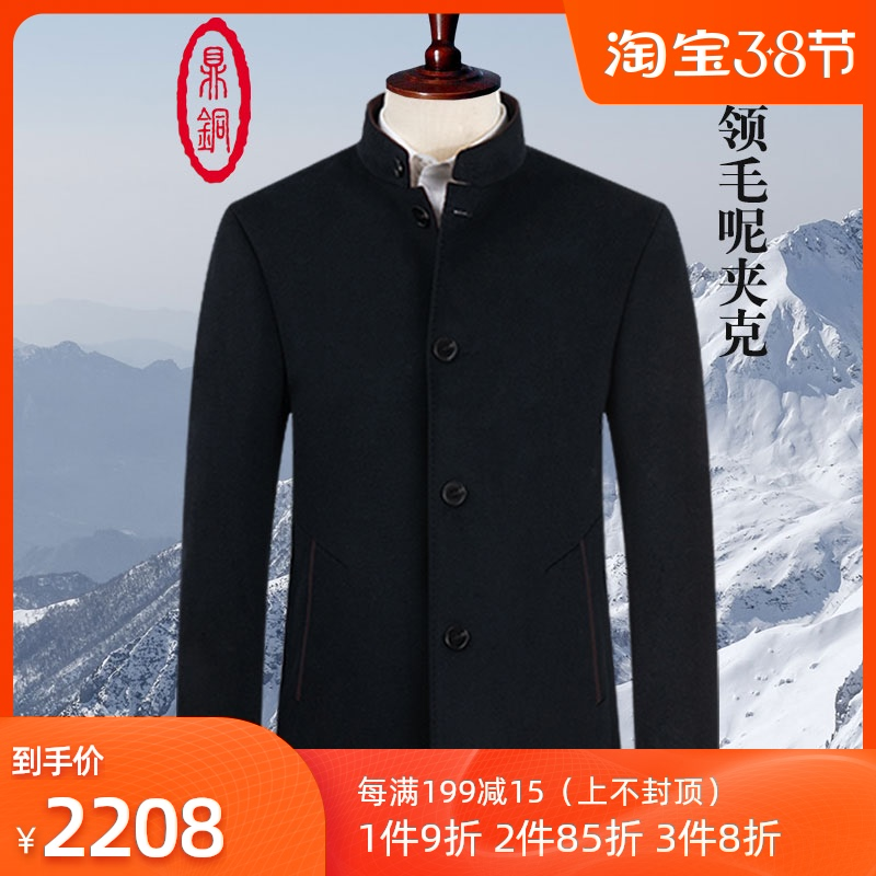 Ding copper wool jacket mens stand collar jacket middle aged mens business leisure single breasted short fit autumn and winter new