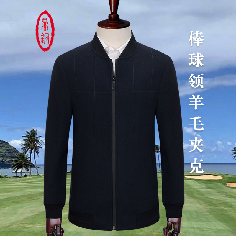 Ding copper jacket mens autumn and winter middle aged mens baseball collar wool jacket business casual zipper short jacket mens wear