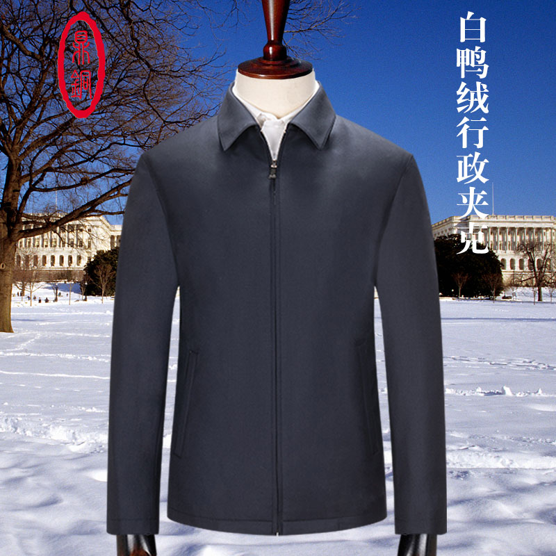 Ding copper wool coat mens white duck down jacket winter new middle-aged business thickening dismantling inner down leader