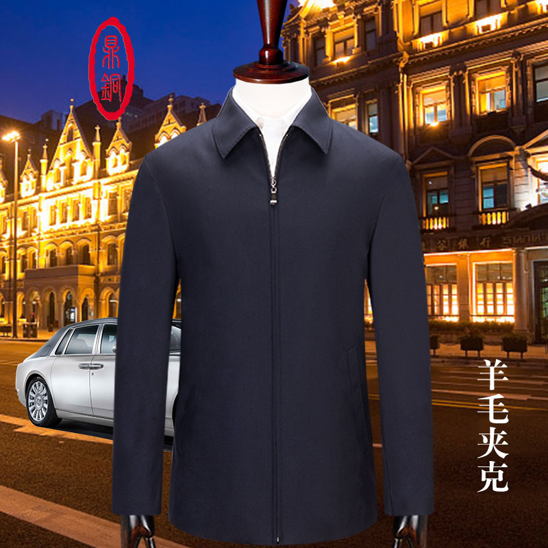 Ding copper wool jacket mens middle-aged Lapel coat business leaders business leisure fit zipper mens new in autumn and winter