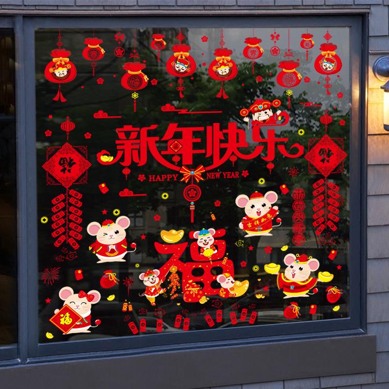 2020鼠年春节布置装饰品墙贴画窗花