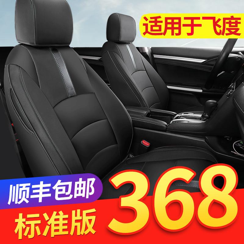 适用于飞度座椅套全包本田飞度座套全包真皮专用四季新汽车坐垫套