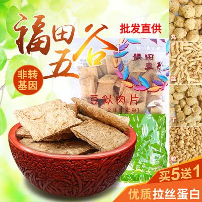 天泽人福田五谷素食大豆组织拉丝蛋白豆似肉丝片丸粒净缘恒盛非转
