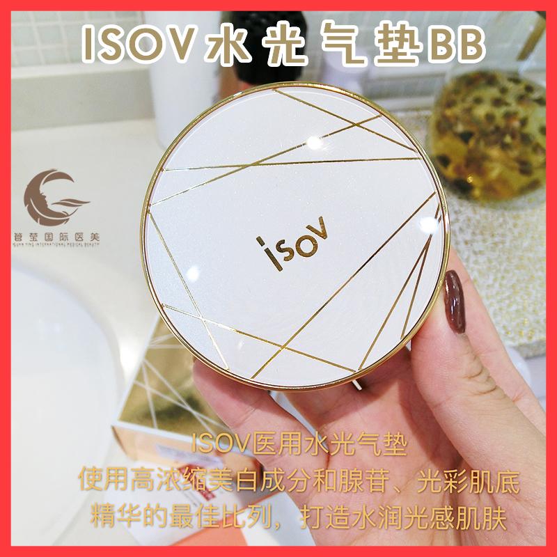 术后用MTSzhen光微JI遮瑕水润皮肤科BB医学院线水光气垫ISOV韩国