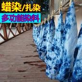 学生蜡染染料手工DIY材料包冷水免煮扎染棉布染色剂  蓝靛