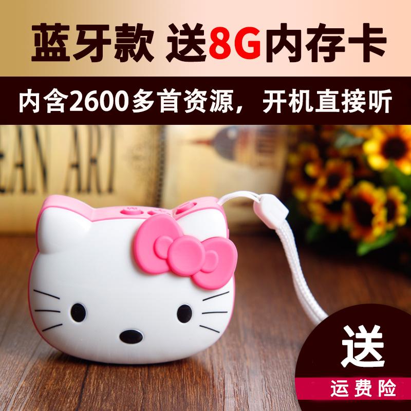 KT猫便携迷你户外故事机蓝牙音箱可充电下载MP3 学习早教机国学机