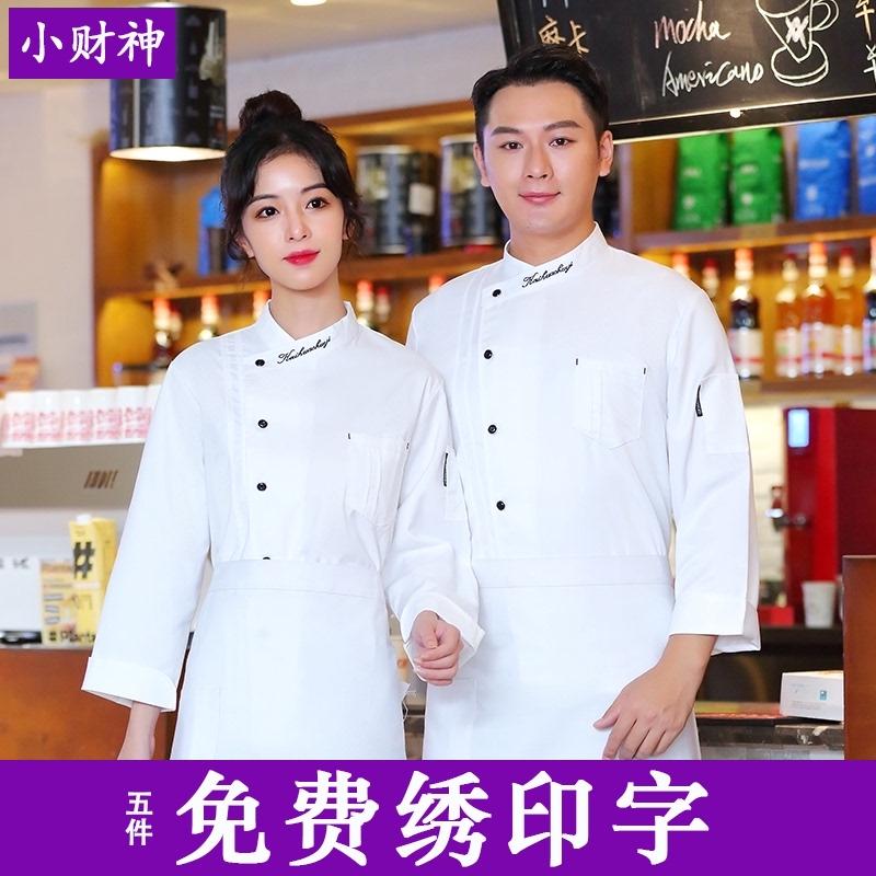 餐饮行业后堂厨师长服饰做面食配菜师长袖白色斜领透气秋冬装制服