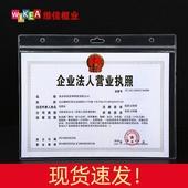 營業執照保護套正本相框免打孔裱磁性證書框獎狀收納展示掛墻榮譽
