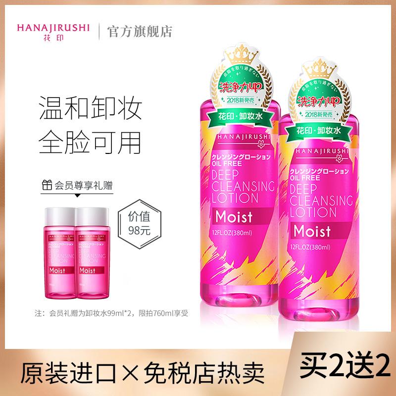 花印卸妆水日本眼唇脸三合一温和清洁卸妆油液380ml*2