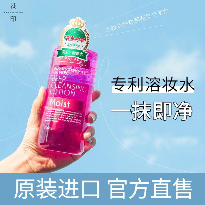 花印速溶卸妆水脸部温和清洁眼唇脸三合一卸妆液卸妆油日本卸妆乳