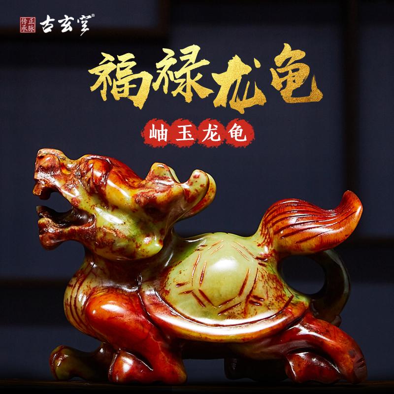 古玄空岫玉龙头龟摆件家居 龙龟书房客厅摆设办公室工艺品装饰品