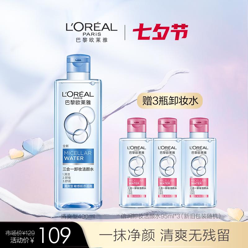 【七夕节】欧莱雅三合一卸妆水卸妆液眼唇脸部深层清洁毛孔