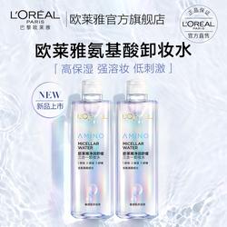 欧莱雅舒缓三合一卸妆水深层清洁温和不刺激卸妆800ML
